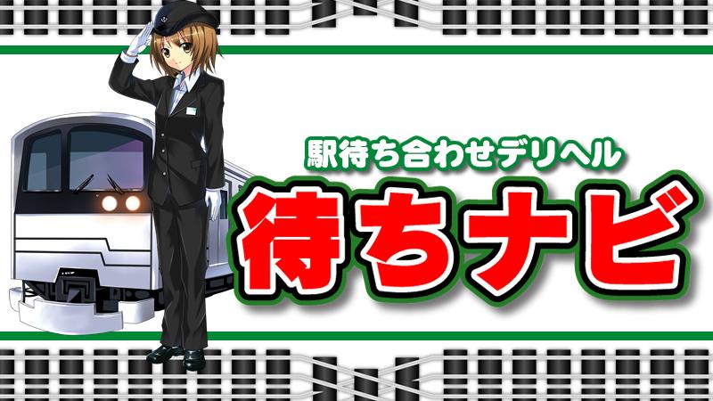 福岡 デリヘル 高収入 求人 待ちナビ